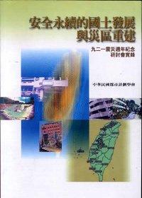 安全永續的國土發展與災區重建 : 九二一震災週年紀念研討會實錄