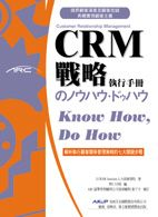 CRM戰略執行手冊