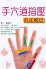 手穴道指壓對症療法