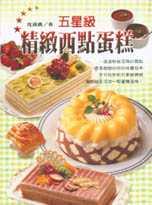 五星級精緻西點蛋糕