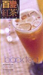 百變紅茶:112道最受歡迎的紅茶.奶茶