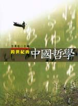 跨世紀的中國哲學