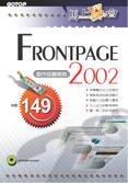 馬上學會FrontPage 2002:製作炫麗網頁