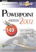 馬上學會PowerPoint 2002:製作動態簡報