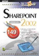 馬上學會SharePoint 2002:建置團隊網站