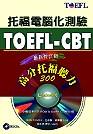 TOEFL-CBT高分托福聽力300 :  托福電腦化測驗 /