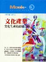 文化產業:文化生產的結構分析