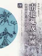 通鑑本末18-南北亂成一團
