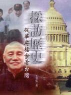 採訪歷史 :  從華府檔案看台灣 /