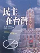 民主在台灣