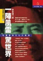 一陣風雷驚世界 :  毛澤東與文化大革命 /