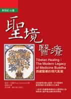 聖境醫療 : 西藏醫療的現代風貌
