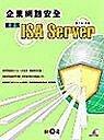企業網路安全:微軟的ISA Server(防火牆)
