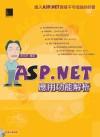 ASP.NET應用功能解析