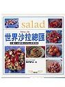 世界沙拉總匯:43國114道美味沙拉吃出經典風味