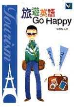 旅遊英語Go Happy!