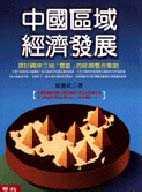 中國區域經濟發展 /