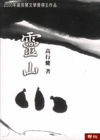 靈山 /  高行健著