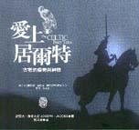 愛上居爾特:古老的傳奇與神話
