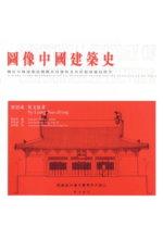 圖像中國建築史 /