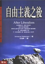 自由主義之後