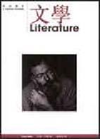 文學 = Literature