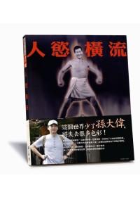 人慾橫流 :  孫大偉的異想世界 /
