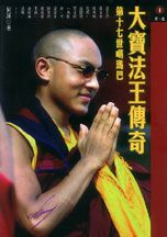 大寶法王傳奇 : 第十七世噶瑪巴