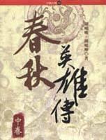 春秋英雄傳(中)