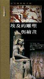 埃及的雕塑與繪畫