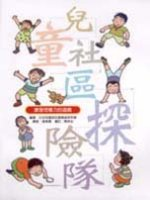 兒童社區探險隊:激發想像力的遊戲