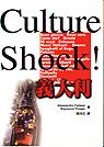 Culture Shock!義大利