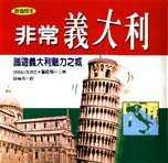 非常義大利:踏遊義大利魅力之城