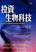 投資生物科技