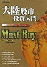 大陸股市投資入門Must Buy:起飛的經濟,狂飆的股市,未來錢景在大陸!