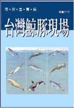 臺灣鯨豚現場:帶你去賞鯨
