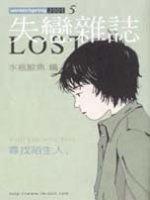 失戀雜誌Winter/Spring 2001:尋找陌生人5