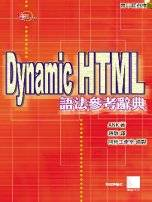 Dynamic HTML語法參考辭典