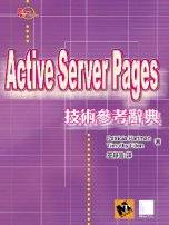 Active Server Pages技術參考辭典