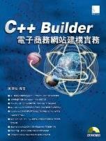 C++Builder電子商務網站建構實務