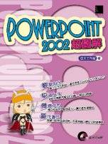 PowerPoint 2002超圖解