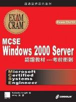 MCSE Windwos 2000 Server認證教材:考前衝刺