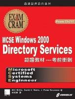 MCSE Windows 2000 Directory Services認證教材:考前衝刺