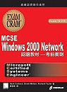 MCSE Windwos 2000 Network認證教材:考前衝刺