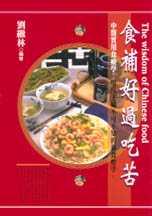 食補好過吃苦 : 中醫實用食療學 = The wisdom of Chinese food