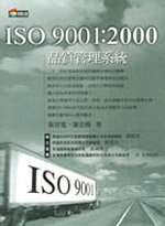 ISO 9001:2000品質管理系列