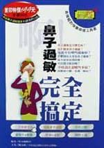 啊!鼻子過敏完全搞定:最權威的快樂保健工具書