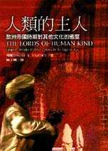 人類的主人 : 歐洲帝國時期對其他文化的態度