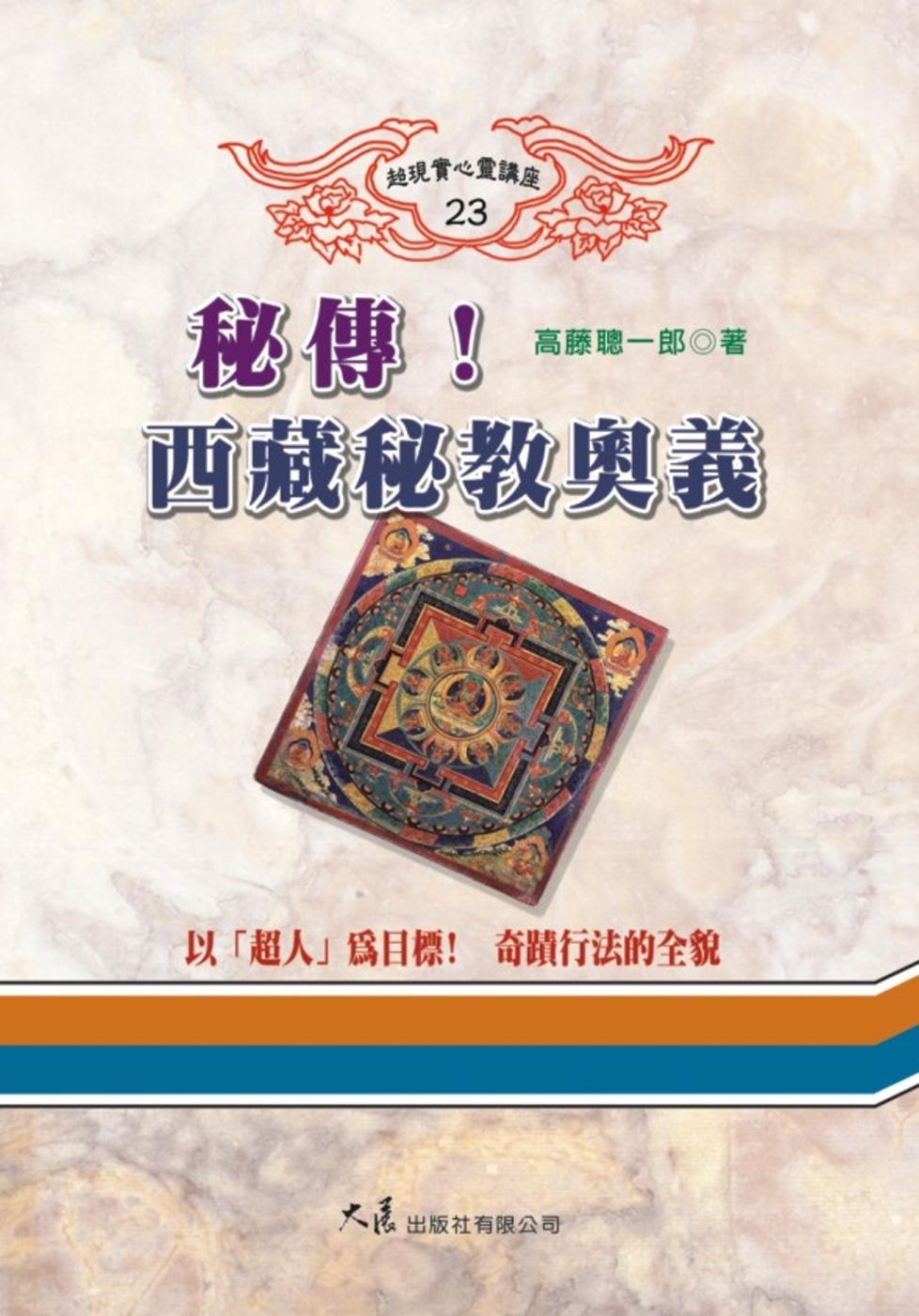秘傳^!西藏秘教奧義
