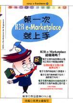 第一次認識B2B e-Marketplace就上手